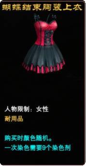 新ファッション1