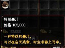 特製墨汁(店売り価格)